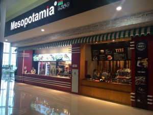 Restaurantul Mesopotamia, Ploiesti Shopping City